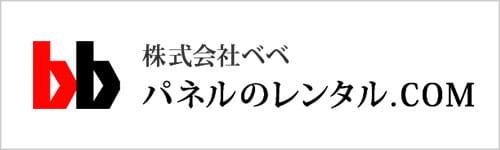 パネルのレンタル.com